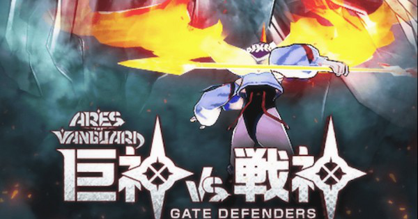 【黒猫のウィズ】5周年記念レイド 「巨神vs戦神」覇級攻略