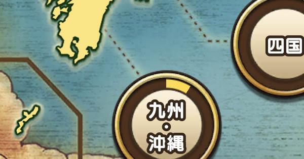 鹿児島のお土産・ランドマーク|九州・沖縄限定モンスター