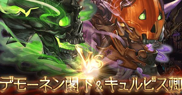 【グラブル】『ブレイブグラウンド』VH/EX/EX+攻略|10月光有利【グランブルーファンタジー】