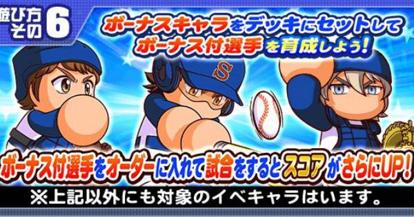 【パワプロアプリ】バトスタトーナメント6の特効選手の作り方【パワプロ】