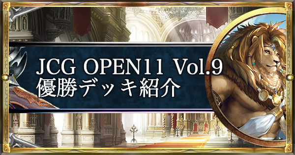 【シャドバ】JCG OPEN11 Vol.9 ローテ大会優勝デッキ紹介【シャドウバース】