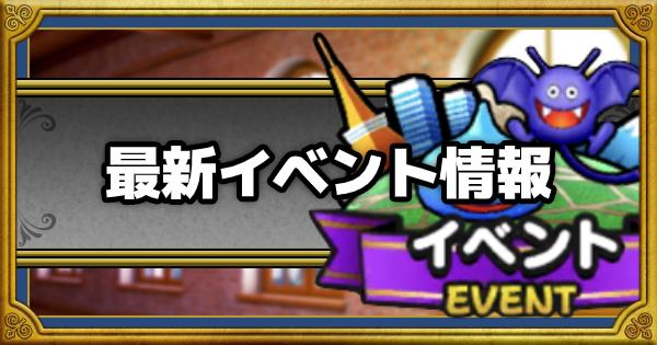 新イベント情報