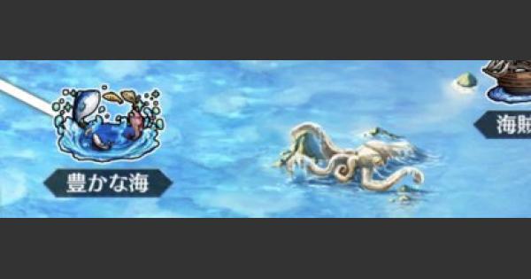 オケアノス『豊かな海』攻略