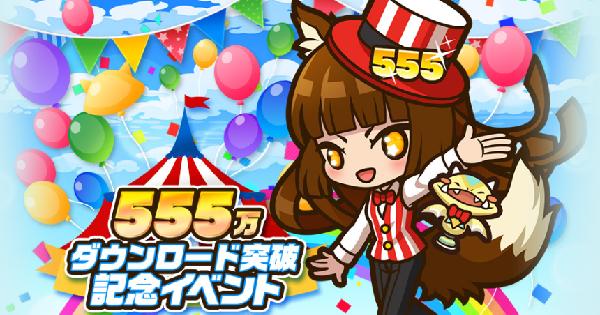 【サモンズボード】555万ダウンロード突破記念イベントまとめ
