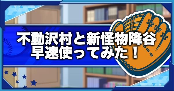 【パワプロアプリ】不動沢村と新怪物降谷を使って早速投手育成してみた!【パワプロ】
