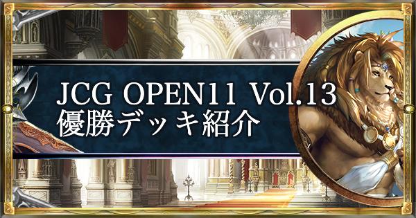 【シャドバ】JCG OPEN11 Vol.13 ローテ大会優勝デッキ紹介【シャドウバース】
