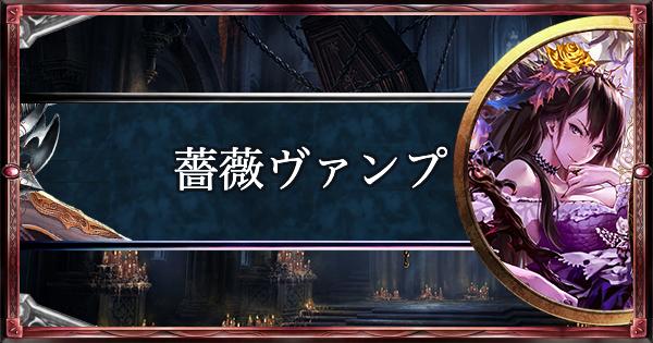 【シャドバ】薔薇ヴァンプのローテーション最新レシピ【シャドウバース】