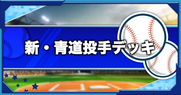 新・青道高校オススメ投手デッキ