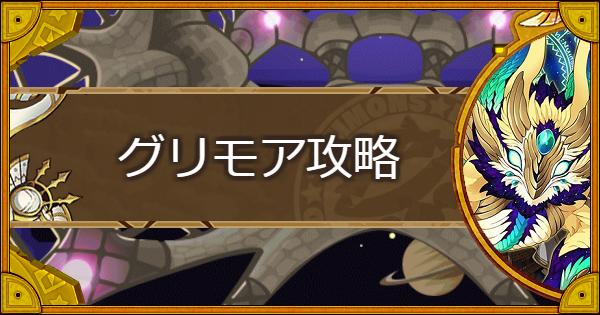 【滅】魔導迷宮(グリモア)攻略のおすすめモンスター