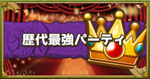 【パズドラ】ダンジョン別最強パーティ3選 歴代最強パも掲載