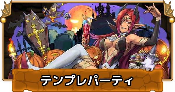 【パズドラ】ハロウィンマドゥの最新テンプレパーティ|裏異形攻略編成も掲載