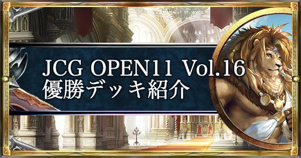 【シャドバ】JCG OPEN11 Vol16 アンリミ大会優勝デッキ紹介【シャドウバース】