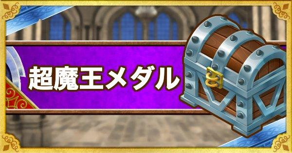【DQMSL】「超魔王メダル」で優先して交換すべき報酬と入手方法!