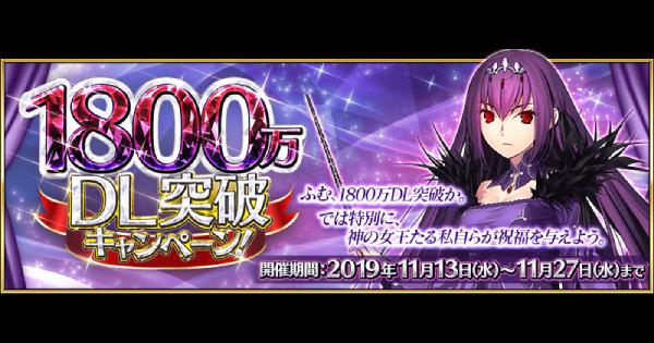 【FGO】1800万DL記念キャンペーンとピックアップを事前予想!