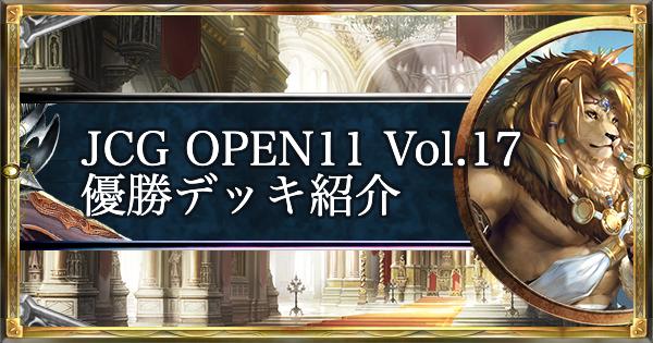 【シャドバ】JCG OPEN11 Vol.17 ローテ大会優勝デッキ紹介【シャドウバース】