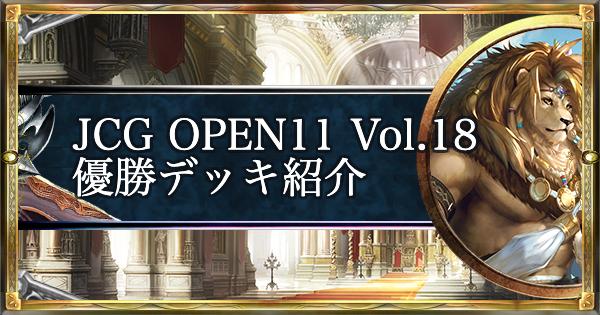 【シャドバ】JCG OPEN11 Vol.18 アンリミ優勝デッキ紹介【シャドウバース】