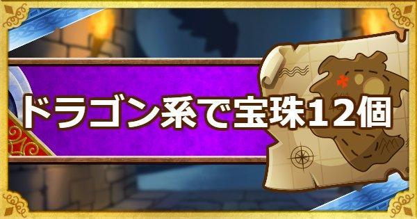 【DQMSL】「呪われし魔宮」ドラゴン系で宝珠12個入手ミッション攻略法!