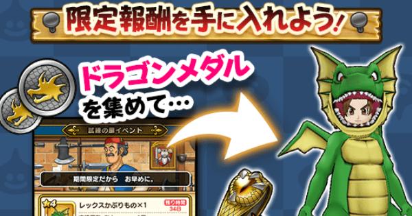 【ドラクエウォーク】「ドラゴンメダル」の効率的な集め方とおすすめ交換報酬!【DQウォーク】