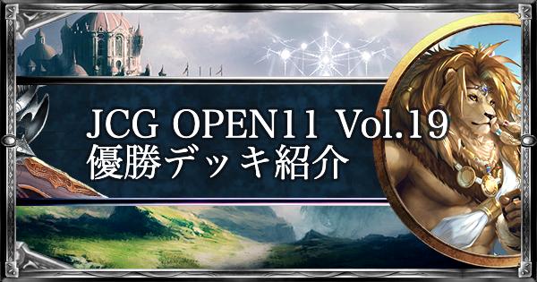 【シャドバ】JCG OPEN11 Vol19 ローテ大会優勝デッキ紹介【シャドウバース】