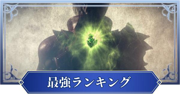 【ブレイドエクスロード】最強キャラ(ユニット)&武器ランキング最新版【ブレスロ】