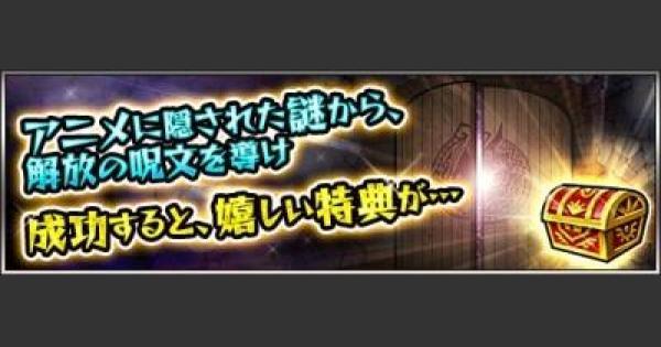 【モンスト】アニメ解放の呪文の答え一覧とアニメ最新情報