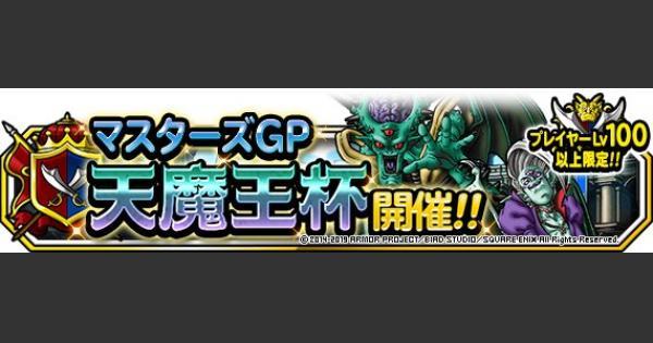 天魔王杯(マスターズGP)おすすめ攻略パーティまとめ!