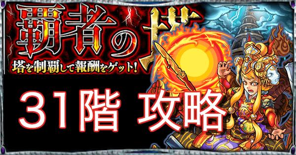 【モンスト】覇者の塔【31階】攻略と適正キャラランキング
