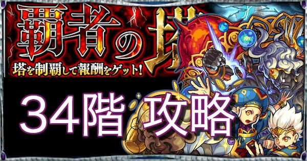 【モンスト】覇者の塔【34階】攻略と適正キャラランキング