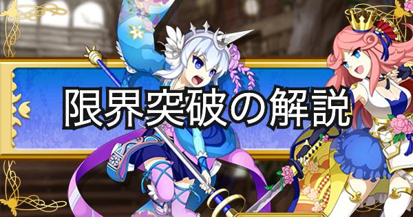 【ログレス】限界突破について徹底解説!【剣と魔法のログレス いにしえの女神】