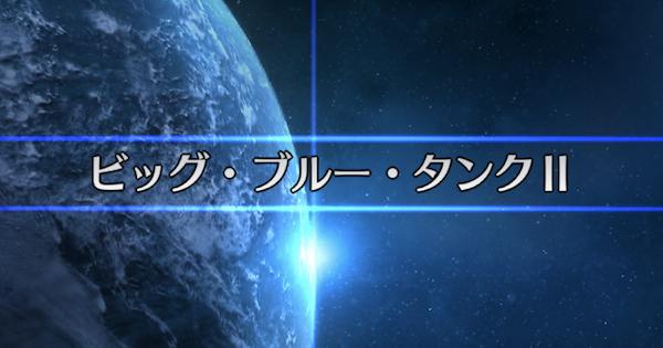ビッグブルータンクⅡ(アナスタシア)攻略/セイバーウォーズ2