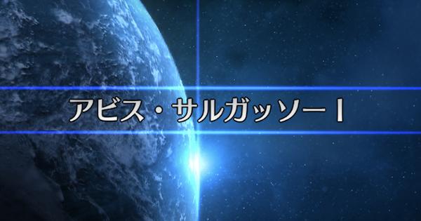 『アビスサルガッソーⅠ』攻略/セイバーウォーズ2