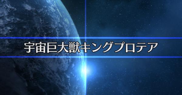 『宇宙巨大獣キングプロテア』攻略/セイバーウォーズ2