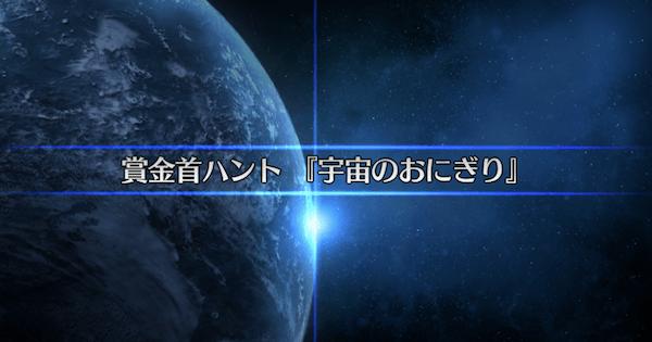 賞金首ハント『宇宙のおにぎり』攻略/セイバーウォーズ2