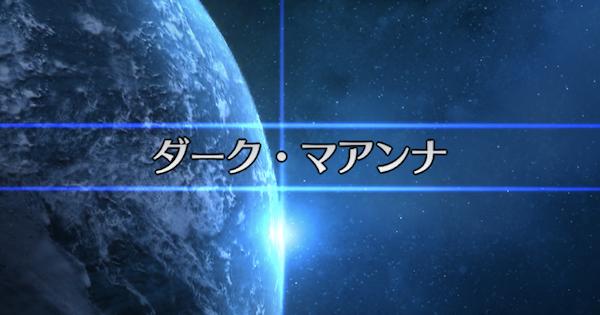ダークマアンナ(シグルド戦)攻略/セイバーウォーズ2