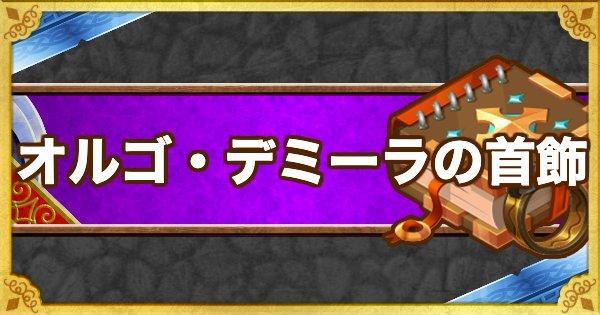 【DQMSL】オルゴ・デミーラの首飾(SS)の能力とおすすめの錬金効果