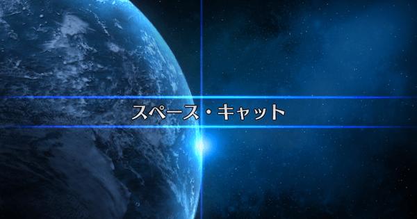 賞金首ハント『スペースキャット』攻略/セイバーウォーズ2
