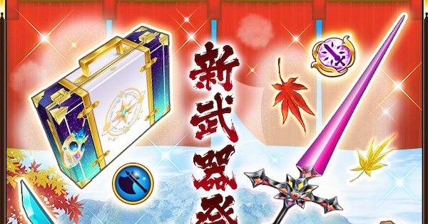 【白猫】温泉3武器の交換おすすめランキング
