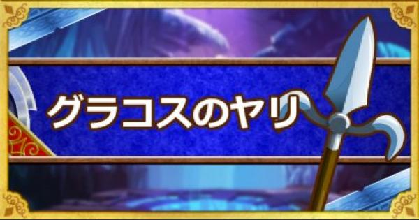 【DQMSL】グラコスのヤリ(S)の能力とおすすめの錬金効果