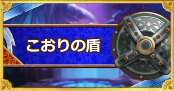 【DQMSL】こおりの盾(A)の能力とおすすめの錬金効果