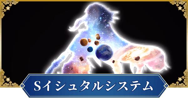 【FGO】スペースイシュタルシステムとは?宝具3連発のやり方を解説!