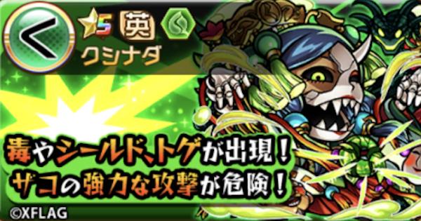 【コトダマン】クシナダ魔級攻略!攻略のコツと適正キャラ