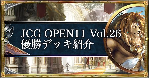 【シャドバ】JCG OPEN11 Vol.26 ローテ大会優勝デッキ紹介【シャドウバース】