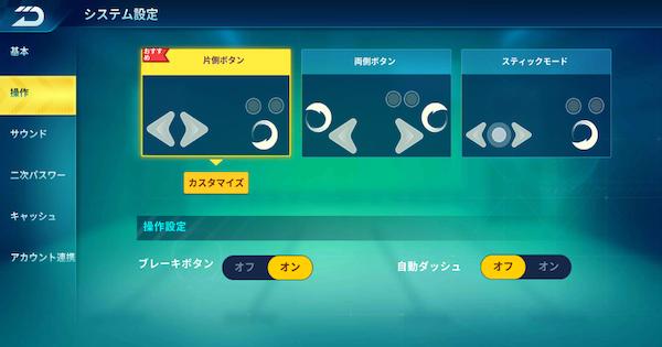 【爆走ドリフターズ】レース中の操作方法を解説!【爆ドリ】