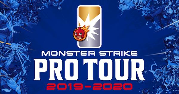 【モンスト】プロツアー2019の優勝予想と結果|モンプロ