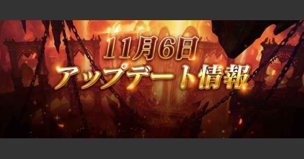 11月6日アップデート・イベントまとめ