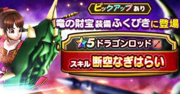 【ドラクエウォーク】竜の財宝装備ガチャ(ふくびき)は引くべき? | ドラゴン装備【DQウォーク】