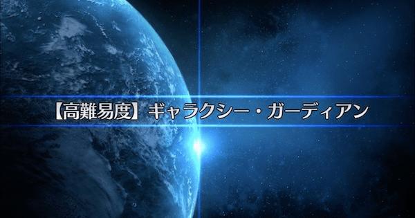 【FGO】高難易度『ギャラクシーガーディアン』攻略/セイバーウォーズ2