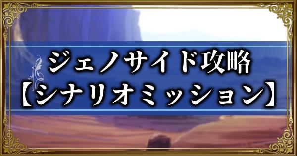 【ランモバ】ジェノサイド攻略 破滅ルートイベント【ラングリッサーモバイル】