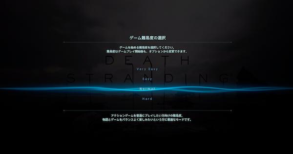 【デスストランディング】難易度の違いと変更時のデメリット【DEATH STRANDING】