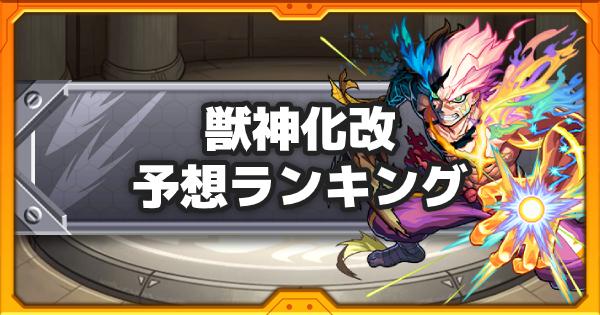【モンスト】次の獣神化改予想ランキング!